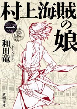 村上海賊の娘(一)-電子書籍