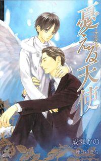 憂える天使-アンジェロ-【特別版】