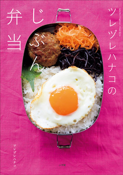 ツレヅレハナコのじぶん弁当-電子書籍