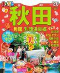 まっぷる 秋田 角館・乳頭温泉郷'20