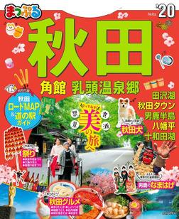 まっぷる 秋田 角館・乳頭温泉郷'20-電子書籍
