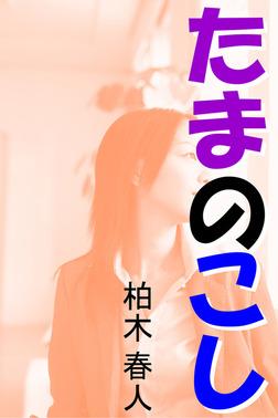 たまのこし-電子書籍