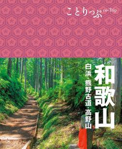ことりっぷ 和歌山 白浜・熊野古道・高野山-電子書籍