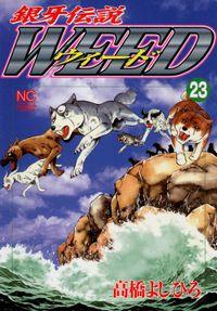 銀牙伝説ウィード 23