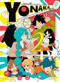YONAKA 2巻-電子書籍