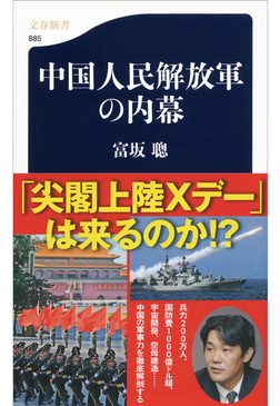中国人民解放軍の内幕-電子書籍