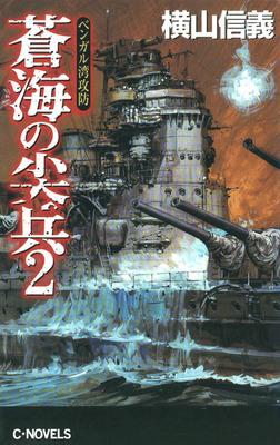 蒼海の尖兵2 ベンガル湾攻防-電子書籍