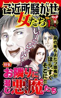 ご近所騒がせな女たち【合冊版】Vol.1-5