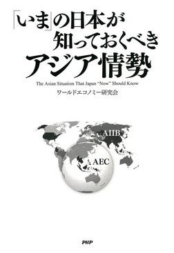 「いま」の日本が知っておくべき アジア情勢-電子書籍