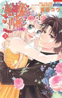 死神姫の再婚 ─薔薇園の時計公爵─ 3巻