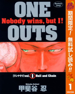 ONE OUTS【期間限定無料】 1-電子書籍