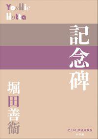 P+D BOOKS 記念碑(P+D BOOKS)