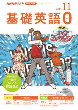 NHKテレビ・ラジオ 基礎英語0 2019年11月号-電子書籍