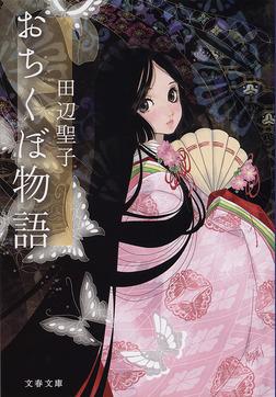 おちくぼ物語-電子書籍