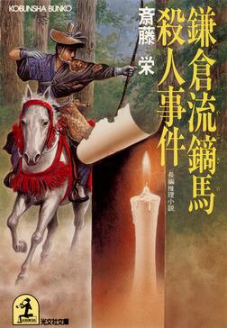 鎌倉流鏑馬(やぶさめ)殺人事件-電子書籍