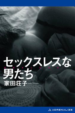 セックスレスな男たち-電子書籍