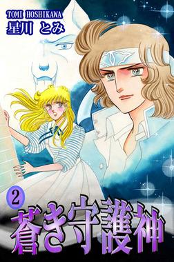 蒼き守護神(2)-電子書籍