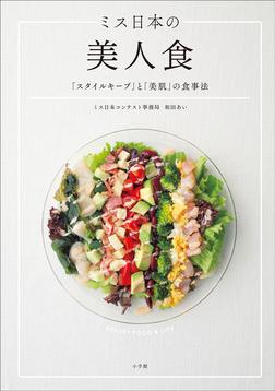 ミス日本の美人食 「スタイルキープ」と「美肌」の食事法-電子書籍