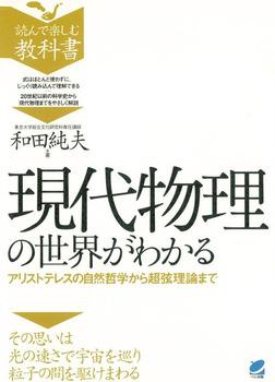 現代物理の世界がわかる : アリストテレスの自然哲学から超弦理論まで-電子書籍
