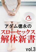 アダム徳永のスローセックス解体新書vol.3