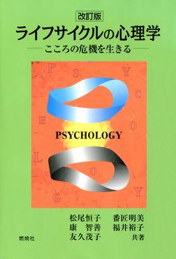 ライフサイクルの心理学 : こころの危機を生きる [改訂版]-電子書籍