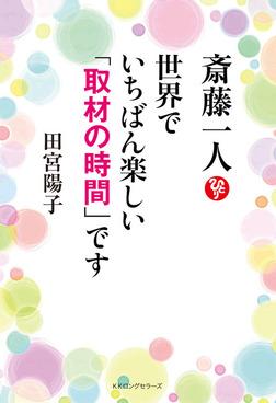 斎藤一人 世界で一番楽しい取材の時間です(KKロングセラーズ)-電子書籍
