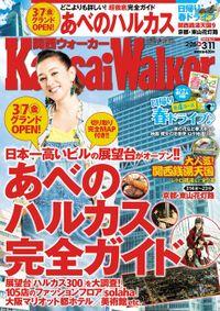 KansaiWalker関西ウォーカー 2014 No.05