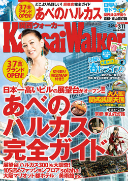 KansaiWalker関西ウォーカー 2014 No.05-電子書籍