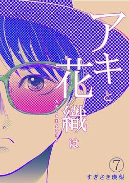 「アキと花織は」(7)-電子書籍