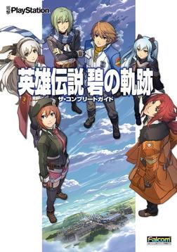 英雄伝説 碧の軌跡 ザ・コンプリートガイド-電子書籍