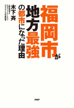 福岡市が地方最強の都市になった理由-電子書籍