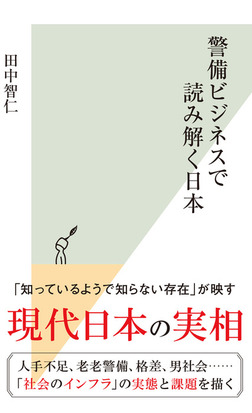 警備ビジネスで読み解く日本-電子書籍