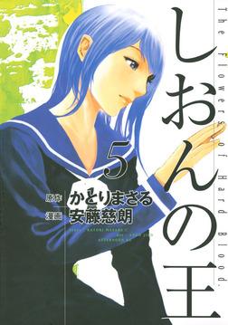 しおんの王(5)-電子書籍