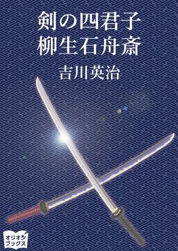 剣の四君子 柳生石舟斎-電子書籍