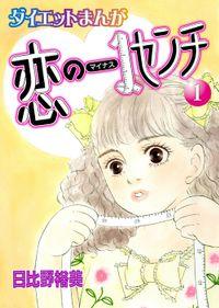 【読めばヤセるマンガ】恋のマイナス1センチ 1