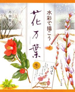 水彩で描こう 花万葉─冬-電子書籍