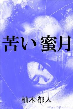 苦い蜜月-電子書籍