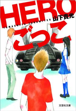 HEROごっこ-電子書籍