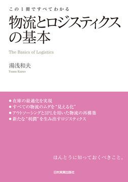 物流とロジスティクスの基本 この1冊ですべてわかる-電子書籍