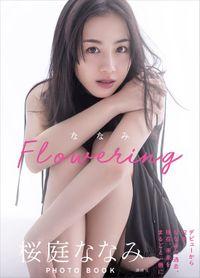 ななみ Flowering(講談社)