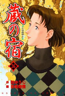 蔵の宿 36巻-電子書籍
