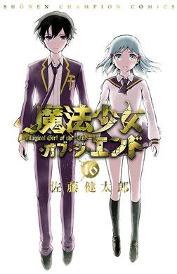 魔法少女・オブ・ジ・エンド 16-電子書籍