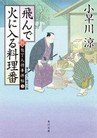 飛んで火に入る料理番 新・包丁人侍事件帖(3)