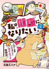 私は健康になりたい アラサー漫画アシスタントの35キロダイエット奮闘記1