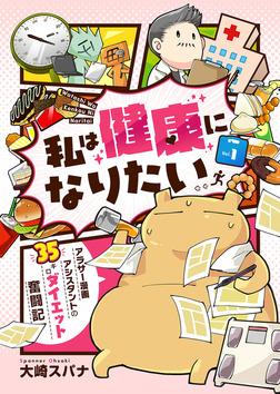 私は健康になりたい アラサー漫画アシスタントの35キロダイエット奮闘記1-電子書籍