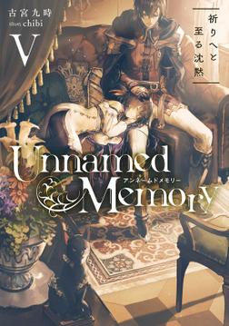 Unnamed Memory V 祈りへと至る沈黙-電子書籍
