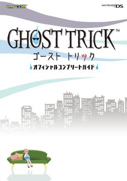 ゴーストトリックオフィシャルコンプリートガイド-電子書籍