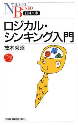 ロジカル・シンキング入門-電子書籍