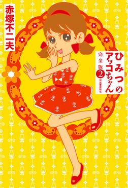 ひみつのアッコちゃん 完全版 2-電子書籍