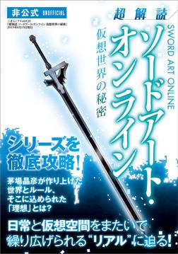 超解読 ソードアート・オンライン 仮想世界の秘密-電子書籍